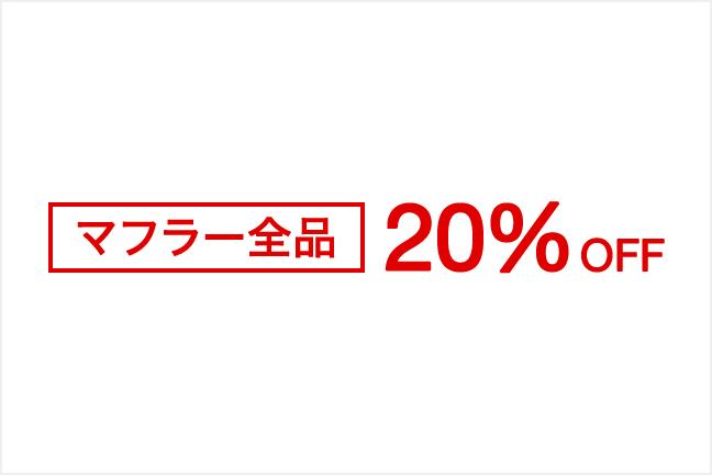 マフラー全品20%OFF