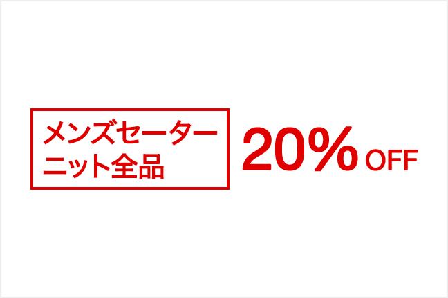 メンズセーターニット全品20%OFF
