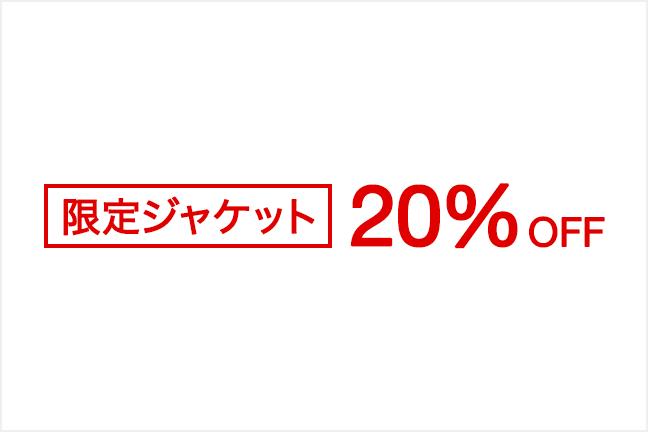 限定ジャケット20%OFF