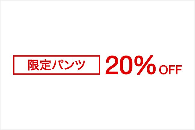 限定パンツ20%OFF