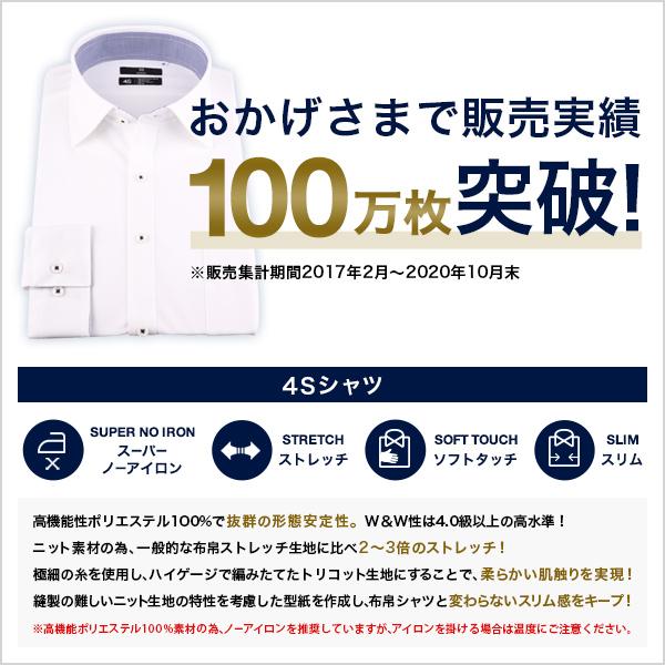 おかげさまで販売実績90万枚突破!4Sシャツ