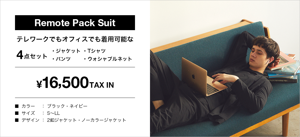 Remote Pack Suit